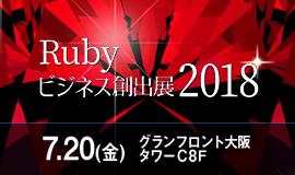 Rubyビジネス創出展2018