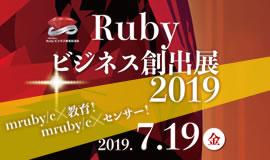 Rubyビジネス創出展2019
